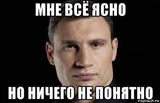 http://risovach.ru/upload/2015/03/mem/klichko_77744843_orig_.jpg