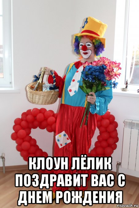 Поздравление на юбилей от клоунов