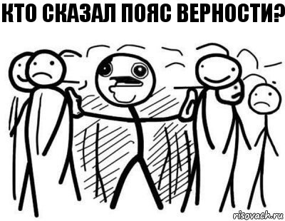 http://risovach.ru/upload/2015/03/mem/kto-skazal_76458181_orig_.jpg