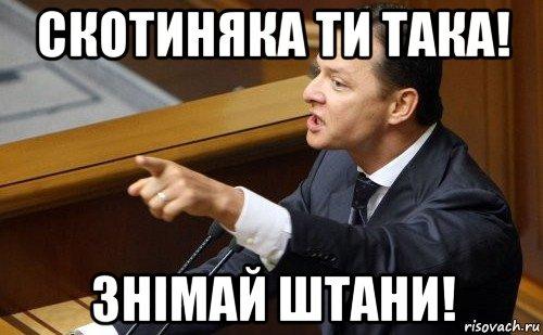 """Ляшко отчитал однопартийца за снисходительность к Клюеву: """"Представление ГПУ нужно внести в Раду, а не отрабатывать непонятно что!"""" - Цензор.НЕТ 7861"""