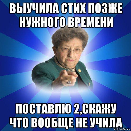 выучила стих позже нужного времени поставлю 2,скажу что вообще не учила, Мем Наталья Ивановна - Рисовач .Ру