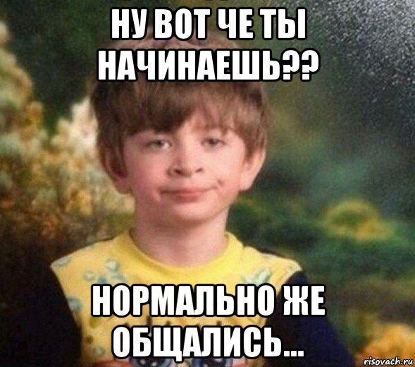 http://risovach.ru/upload/2015/03/mem/nedovolnyy-pacan_75751527_orig_.jpg