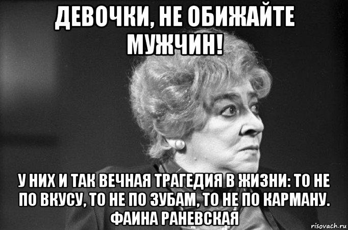ranevskaya_75997169_orig_.jpg