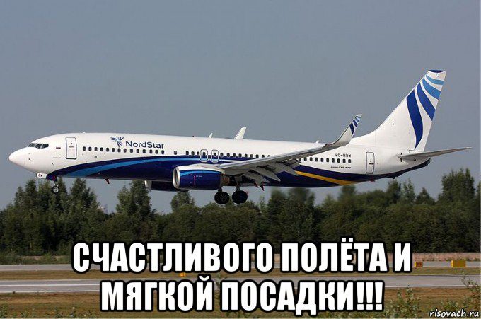 Пожелания полёта на самолёте