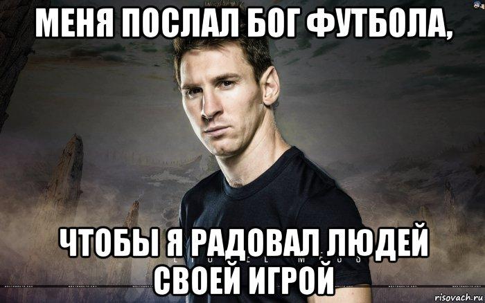 бог футбола я