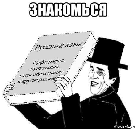 uchebnik-russkogo-yazyka_76833740_orig_.