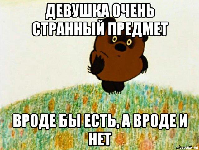 devushka-ochen-hochet