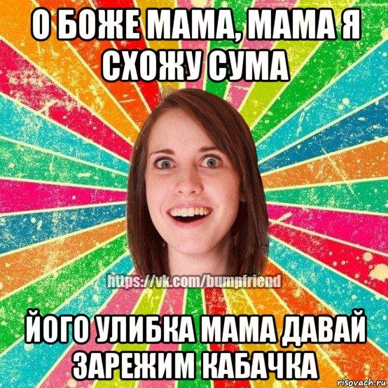 мама я схожу с ума для