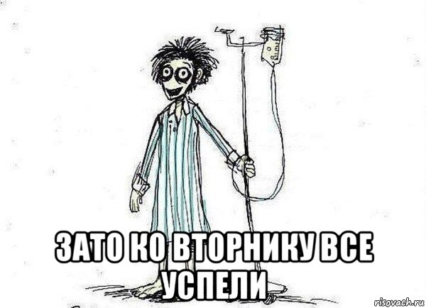 http://risovach.ru/upload/2015/03/mem/zato-ya-sdal_77471068_orig_.jpg