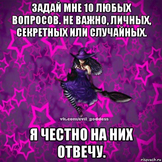 voprosi-parnyu-intimnogo-haraktera