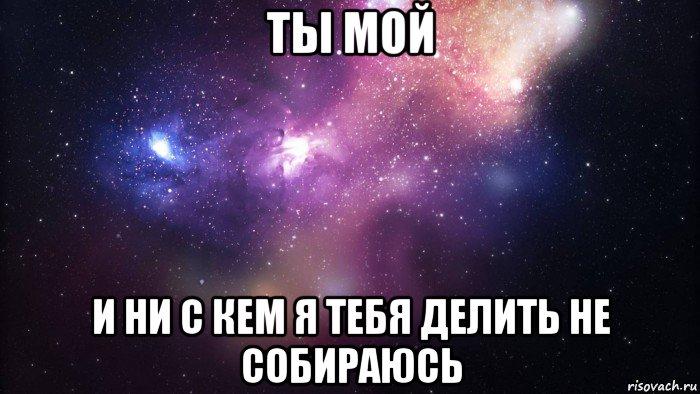 Ни С Кем Я Тебя Не Путаю