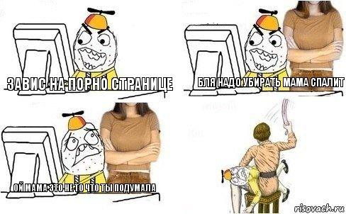 Порно про мам за компьютером фото 271-250