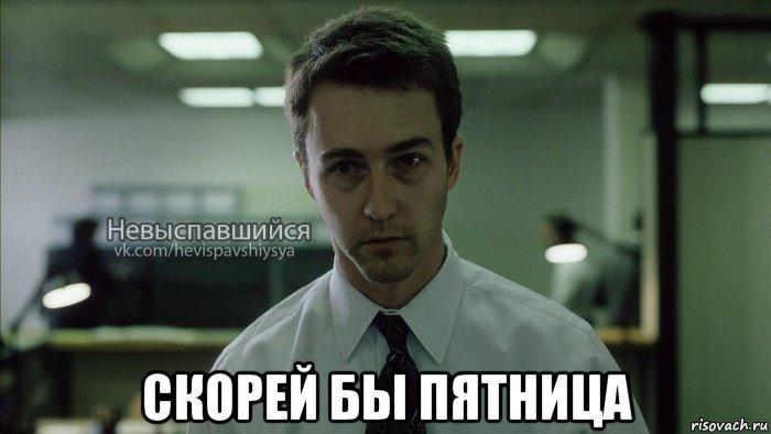 nevyspavshiysya_78588824_orig_.jpg