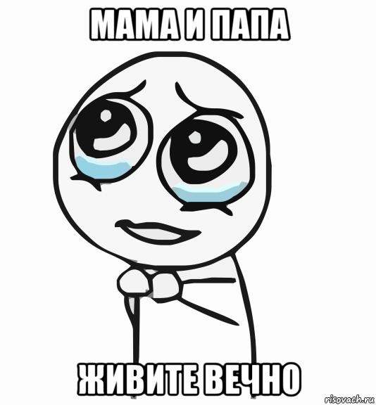 мама пососи пожалуйста