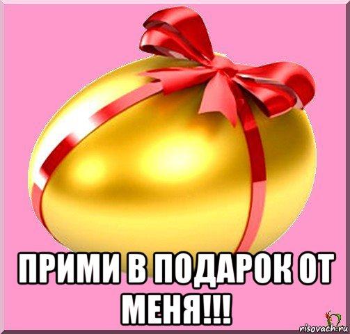 Ты подарок наш прими в нем ты будешь