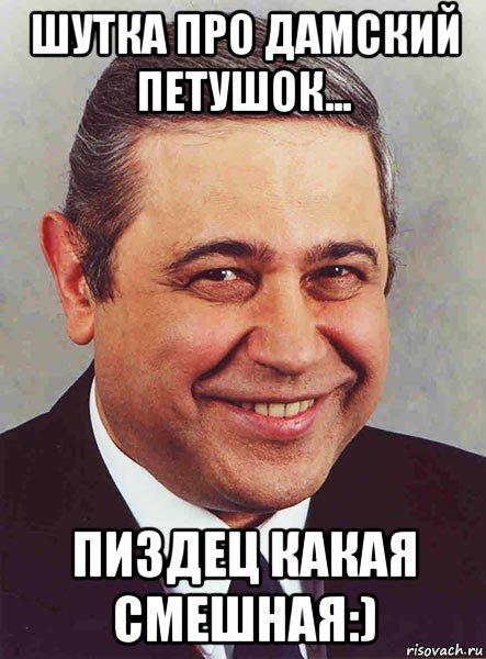 Анекдот Про Пиздец