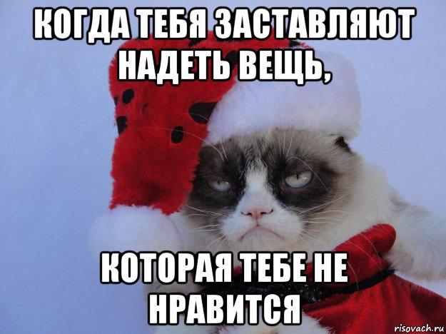 Когда не нравится подарок 14