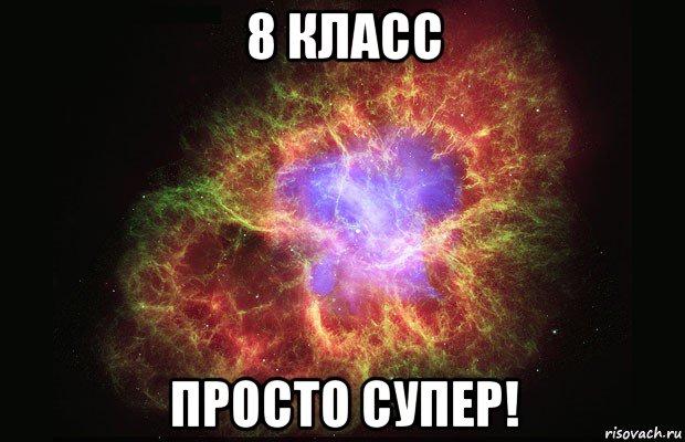 8 класс просто супер!, Мем Туманность - Рисовач .Ру