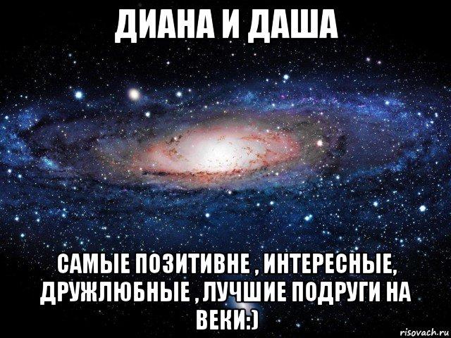 Что делаю я что делает вселенная