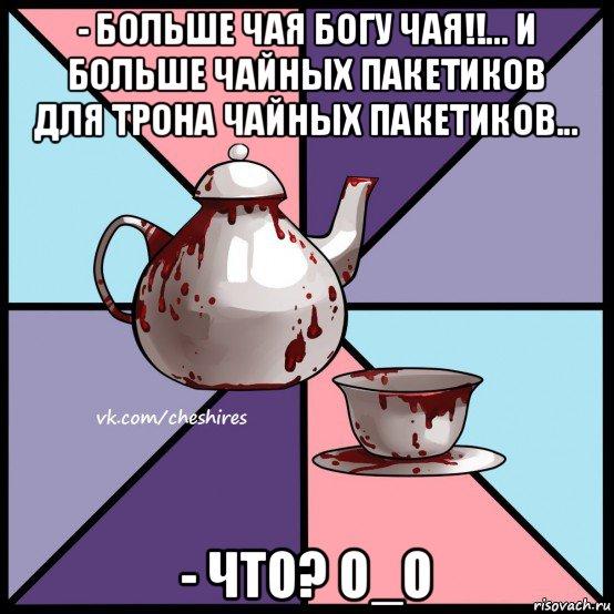 Он знает о чае больше