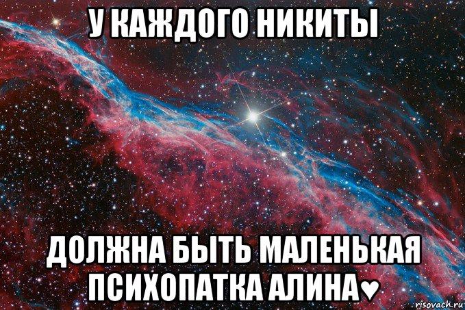 Катя и алина the best friends, мем космос (офигенно)