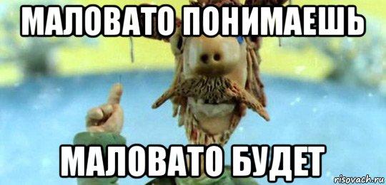 malovato-budet_82378969_orig_.jpg