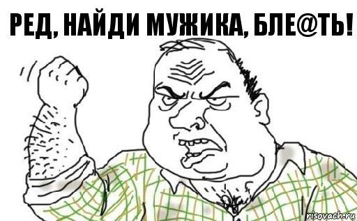 muzhik-bleat_81952734_orig_.jpg