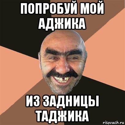 tadzhikski-popka