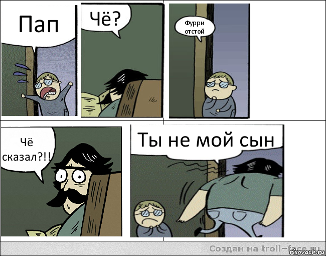 Гей фурри комиксы