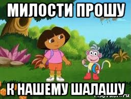 http://risovach.ru/upload/2015/06/mem/dasha-sledopyt_85687504_orig_.jpg