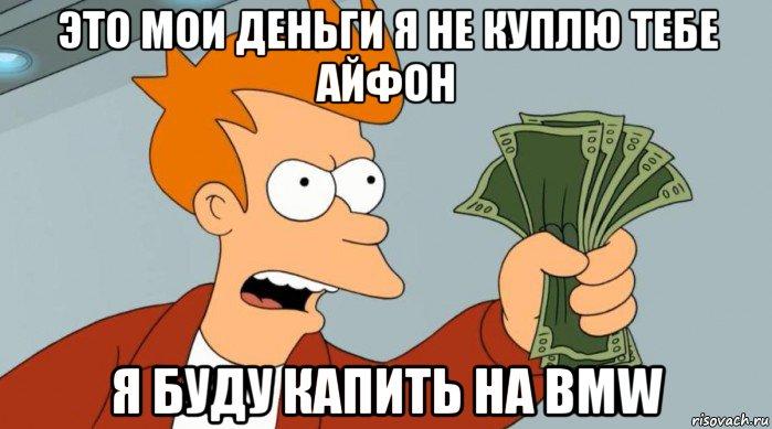 и я не куплю:
