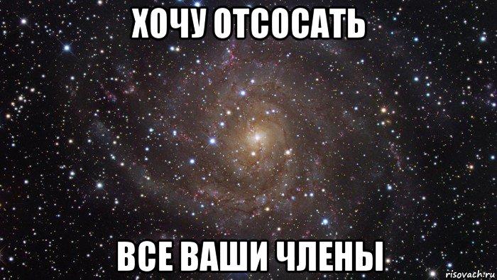 ya-hochu-sosat-seychas