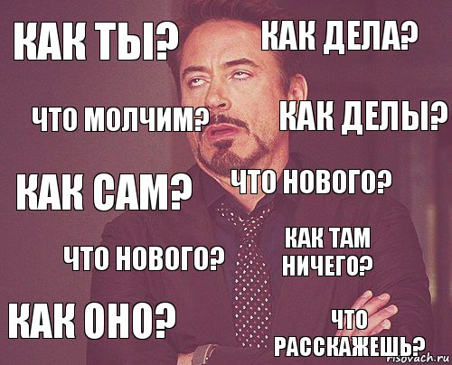 Заменить привет как дела - Avangard22.ru