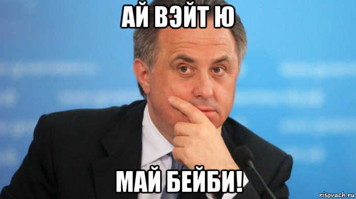 Вся борьба с допингом в мире свалилась к тренду во всем обвинять Россию, - Мутко - Цензор.НЕТ 926