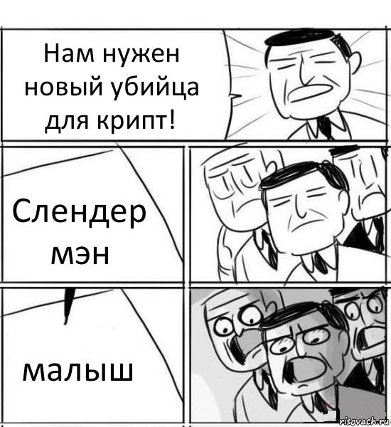 Крипт-