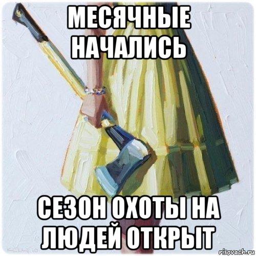 месячные начались сезон охоты на людей открыт, Мем парень говоришь мой нравится - Рисовач .Ру
