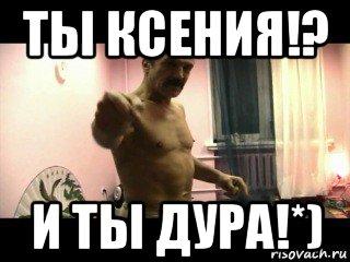 golikova-tatyana-blyad-suka-idiotka