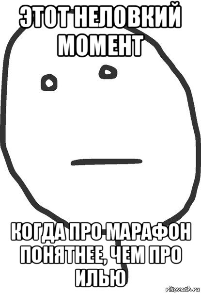 Awkward moment meme face