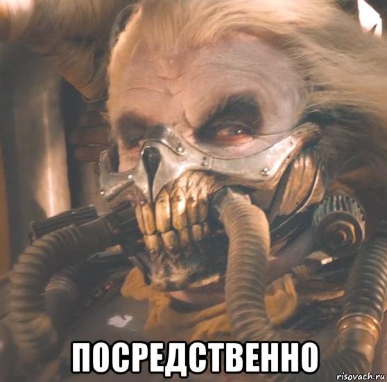 http://risovach.ru/upload/2015/06/mem/posredstvenno_85803431_orig_.png