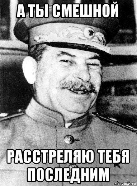 смешные картинки со сталиным