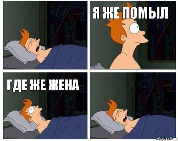 http://risovach.ru/upload/2015/06/mem/strashniy-son-fraya_85147342_orig_.jpg