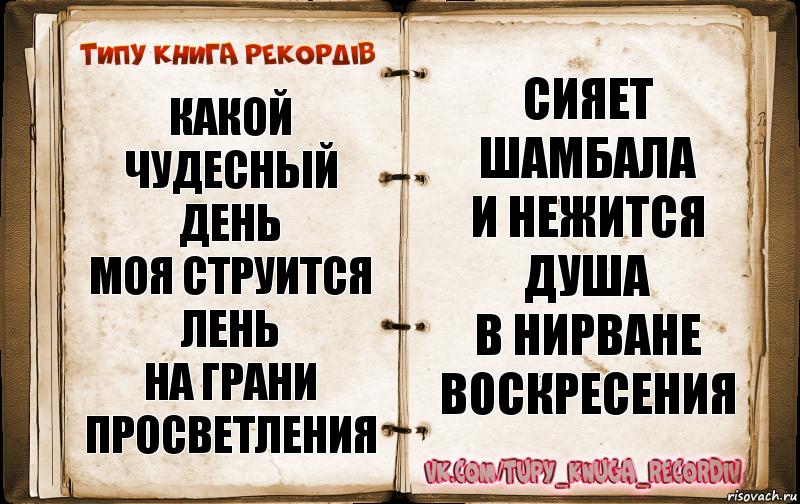 http://risovach.ru/upload/2015/06/mem/tipu-kniga-rekordv_84911603_orig_.png