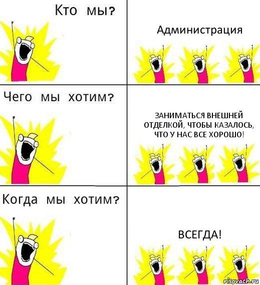 http://risovach.ru/upload/2015/07/mem/chto-my-hotim_88497915_orig_.jpg