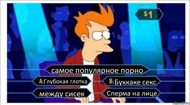Самый популярное порно рунетки