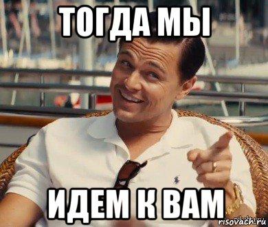 http://risovach.ru/upload/2015/07/mem/hitriy-getsbi_87349512_orig_.jpg