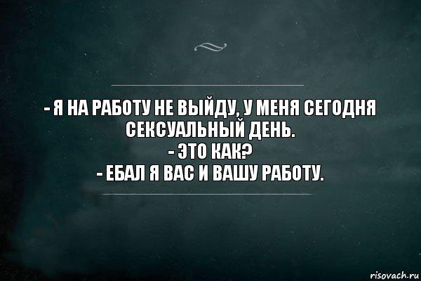 http://risovach.ru/upload/2015/07/mem/igra-slov_87645414_orig_.jpg