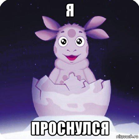 luntik_87028757_orig_.jpg