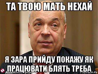 Москаль прибыл на допрос в ГПУ по делу Майдана - Цензор.НЕТ 1312