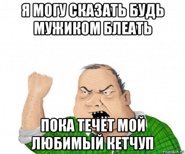 Ставрополь МОЗДОК когда течет мой любимый кетчуп мем нашей