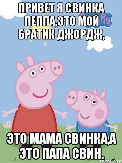 http://risovach.ru/upload/2015/07/mem/peppa_87145193_orig_.jpg